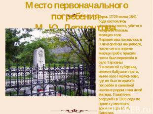Место первоначального погребения М. Ю. Лермонтова Здесь 17/29 июля 1841 года сос