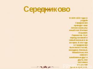 Середниково В 1829-1832 годах в усадьбе Середниково проводит свои летние каникул