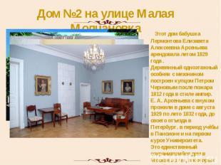 Дом №2 на улице Малая Молчановка Этот дом бабушка Лермонтова Елизавета Алексеевн