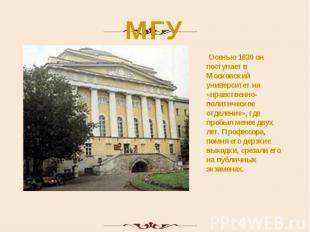 МГУ Осенью 1830 он поступает в Московский университет на «нравственно-политическ