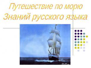 Путешествие по морю Знаний русского языка