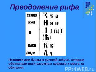 Преодоление рифа Назовите две буквы в русской азбуке, которые обозначали всех ра