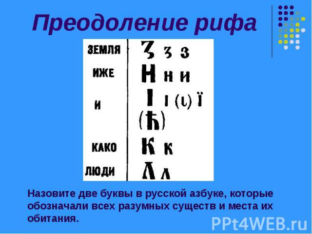 Преодоление рифа Назовите две буквы в русской азбуке, которые обозначали всех разумных существ и места их обитания.