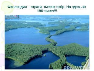 Финляндия – страна тысячи озёр. Но здесь их 180 тысяч!!!