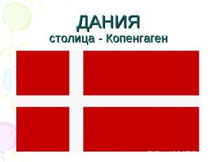 ДАНИЯстолица - Копенгаген
