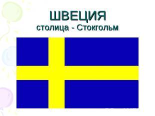 ШВЕЦИЯстолица - Стокгольм