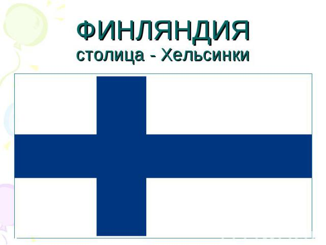 ФИНЛЯНДИЯстолица - Хельсинки