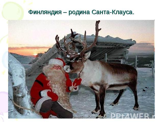 Финляндия – родина Санта-Клауса.