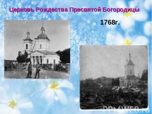Церковь Рождества Пресвятой Богородицы1768г.