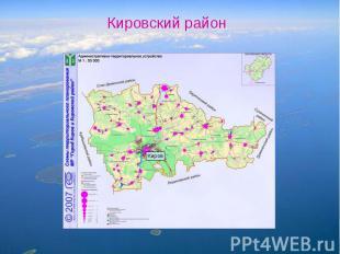Кировский район