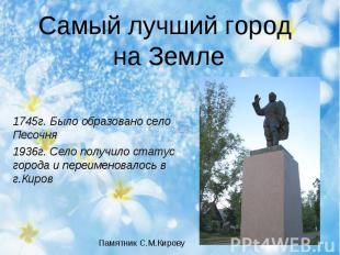 Самый лучший город на Земле 1745г. Было образовано село Песочня1936г. Село получ