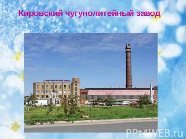Кировский чугунолитейный завод