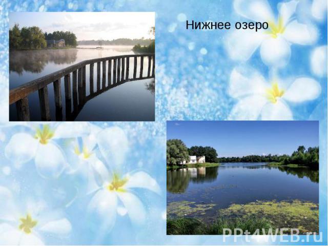Нижнее озеро