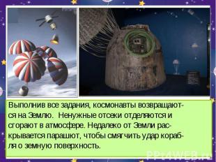 Выполнив все задания, космонавты возвращают-ся на Землю. Ненужные отсеки отделяю