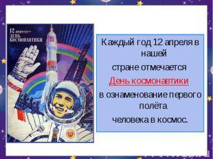 Каждый год 12 апреля в нашейстране отмечается День космонавтики в ознаменование