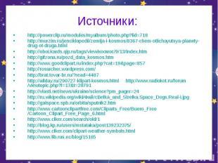 Источники: http://powerclip.ru/modules/myalbum/photo.php?lid=718http://murzim.ru