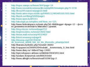 http://rupor.sampo.ru/forum/384?page=14http://www.novosti-kosmonavtiki.ru/phpBB2