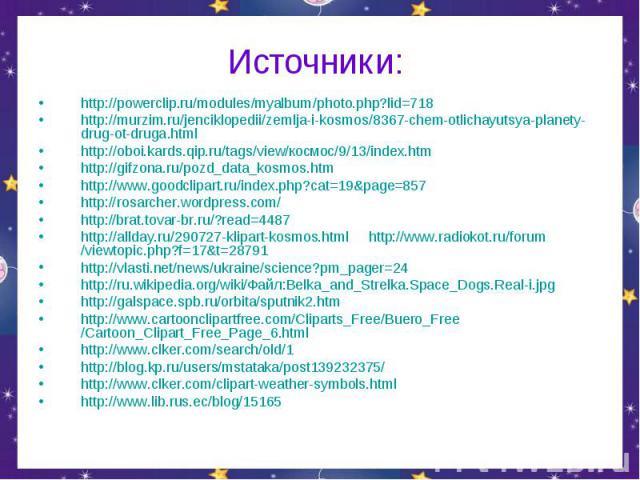 Источники: http://powerclip.ru/modules/myalbum/photo.php?lid=718http://murzim.ru/jenciklopedii/zemlja-i-kosmos/8367-chem-otlichayutsya-planety-drug-ot-druga.html http://oboi.kards.qip.ru/tags/view/космос/9/13/index.htmhttp://gifzona.ru/pozd_data_kos…