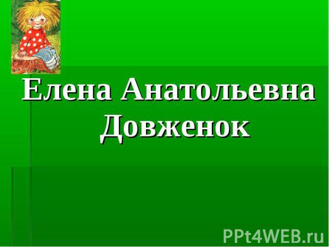 Елена Анатольевна Довженок