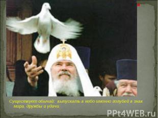 «Голубь мира- изображение белого голубя как символ мира».Существует обычай: выпу