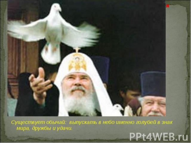 «Голубь мира- изображение белого голубя как символ мира».Существует обычай: выпускать в небо именно голубей в знак мира, дружбы и удачи.