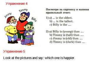 Упражнение 4Упражнение 5Look at the pictures and say: which one is happier.