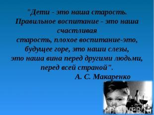 """""""Дети - это наша старость.Правильное воспитание - это наша счастливаястарость,"""