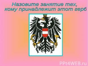 Назовите занятие тех, кому принадлежит этот герб