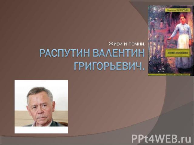Живи и помни. Распутин Валентин Григорьевич.