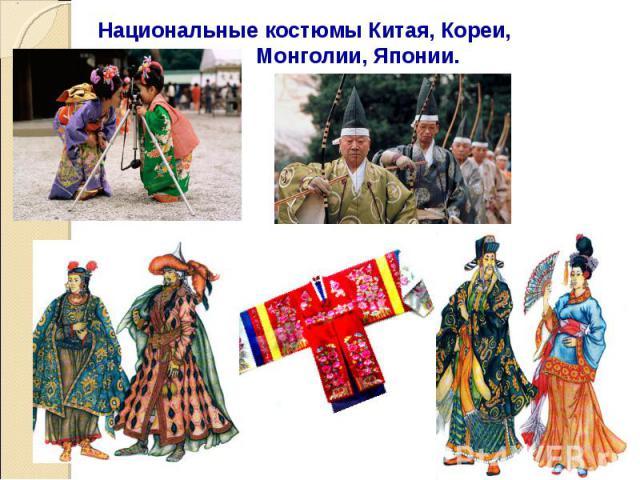 Национальные костюмы Китая, Кореи, Монголии, Японии.