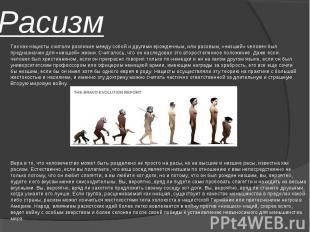 РасизмТак как нацисты считали различие между собой и другими врожденным, или рас
