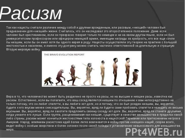 РасизмТак как нацисты считали различие между собой и другими врожденным, или расовым, «низший» человек был предназначен для «низшей» жизни. Считалось, что он наследовал это второстепенное положение. Даже если человек был христианином, если он прекра…
