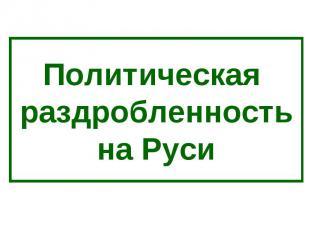 Политическая раздробленностьна Руси