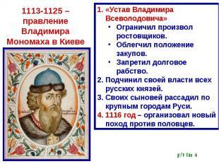1113-1125 – правление Владимира Мономаха в Киеве «Устав Владимира Всеволодовича»