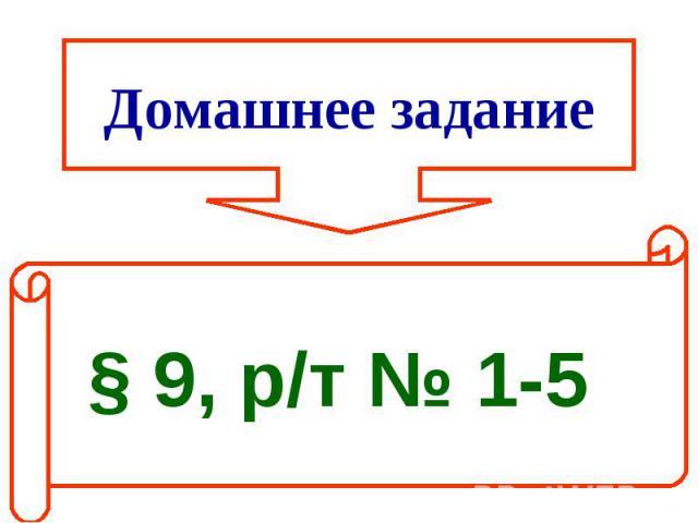 Домашнее задание§ 9, р/т № 1-5