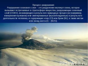 Процесс разрушенияРазрушение озонового слоя – это разделение молекул озона, кото