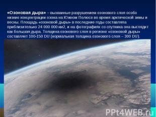 «Озоновая дыра» – вызванные разрушением озонового слоя особо низкие концентрации