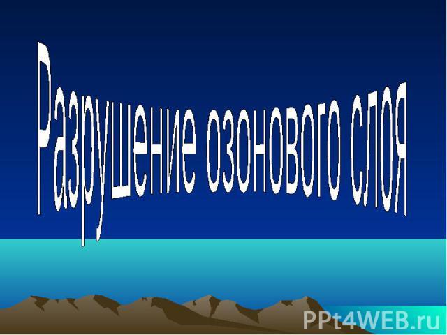 Разрушение озонового слоя