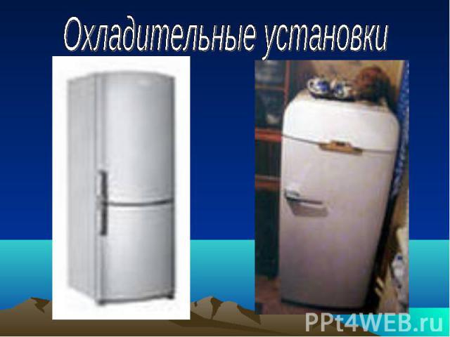 Охладительные установки