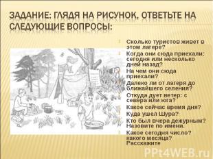 Задание: глядя на рисунок, ответьте на следующие вопрос ы: Сколько туристов живе