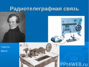 Радиотелеграфная связь СамуэльМорзе