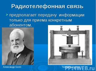 Радиотелефонная связь предполагает передачу информации только для приема конкрет