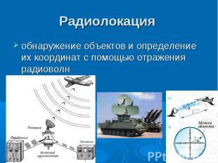 Радиолокация обнаружение объектов и определение их координат с помощью отражения
