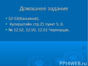 Домашнее задание 52-53(Касьянов), Куперштейн стр.21 пункт 5, 6.№ 12.52, 12.50, 1
