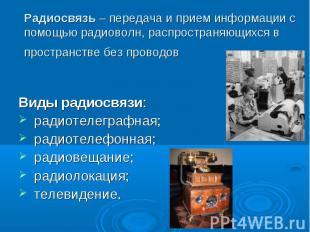 Радиосвязь – передача и прием информации с помощью радиоволн, распространяющихся