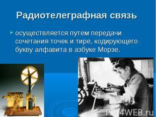 Радиотелеграфная связь осуществляется путем передачи сочетания точек и тире, код