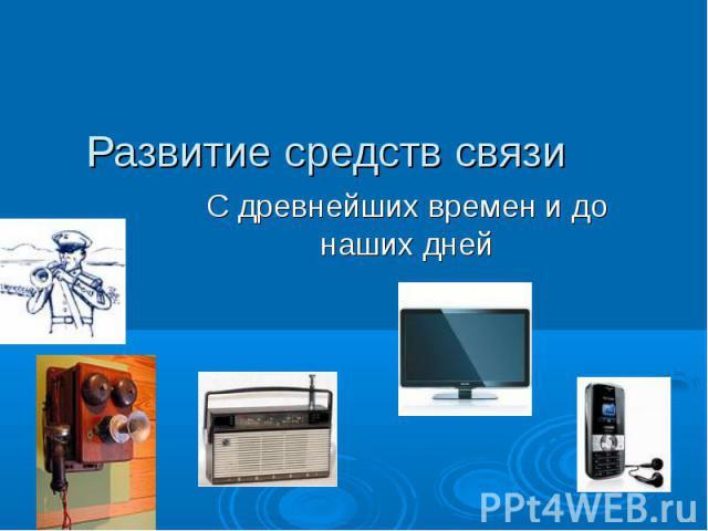 Реферат на тему развитие средств связи 2863
