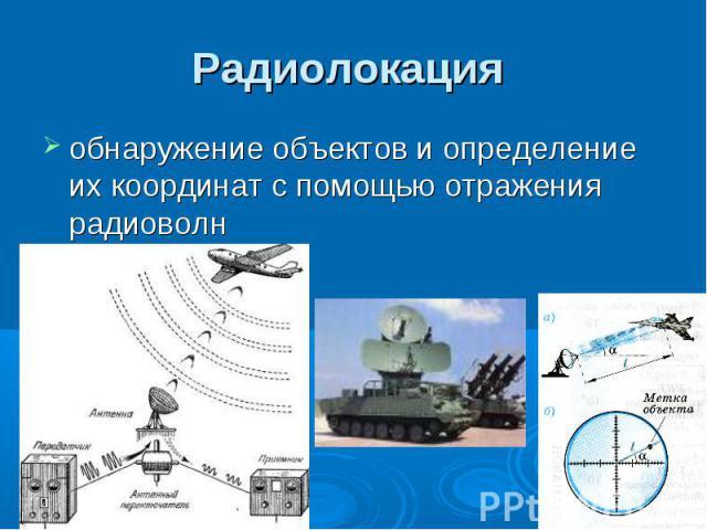 Радиолокация обнаружение объектов и определение их координат с помощью отражения радиоволн