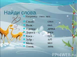 Найди слова. Например: смех- мехСтолб-Полк -Удочка- Дорога -Коса -Зубр -Мель-Оле