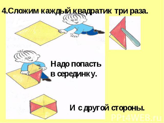 4.Сложим каждый квадратик три раза. Надо попастьв серединку.И с другой стороны.